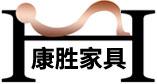 东莞市康胜家具有限公司