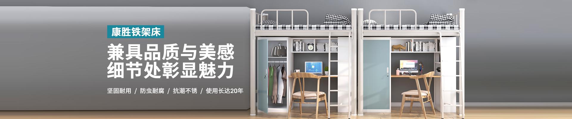 康胜家具-康盛铁架床—兼具品质与美感,细节处彰显魅力