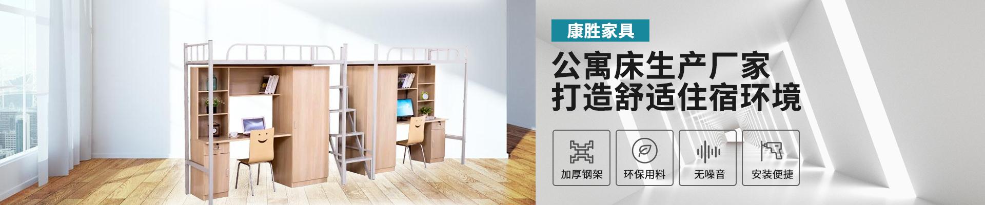 康胜家具-公寓床生产厂家 打造舒适住宿环境