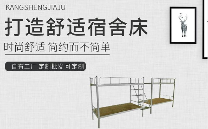 员工宿舍双层铁床