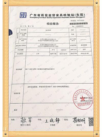 广东省质量监督家具检验证书