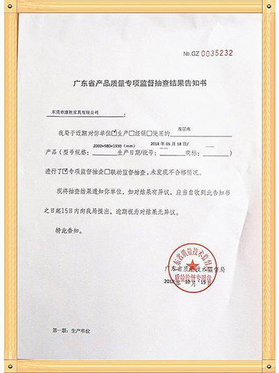 康胜家具-广东省产品质量专项抽查结果告知书