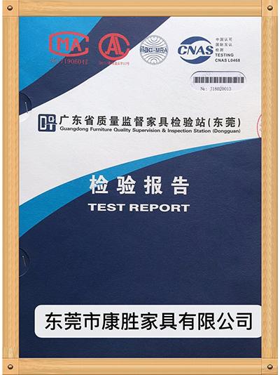 康胜家具-广东省质量家具检验报告