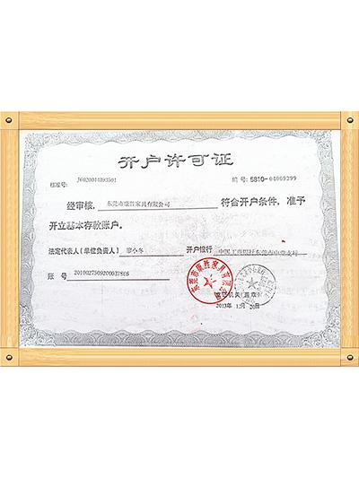 康胜家具-开户许可证