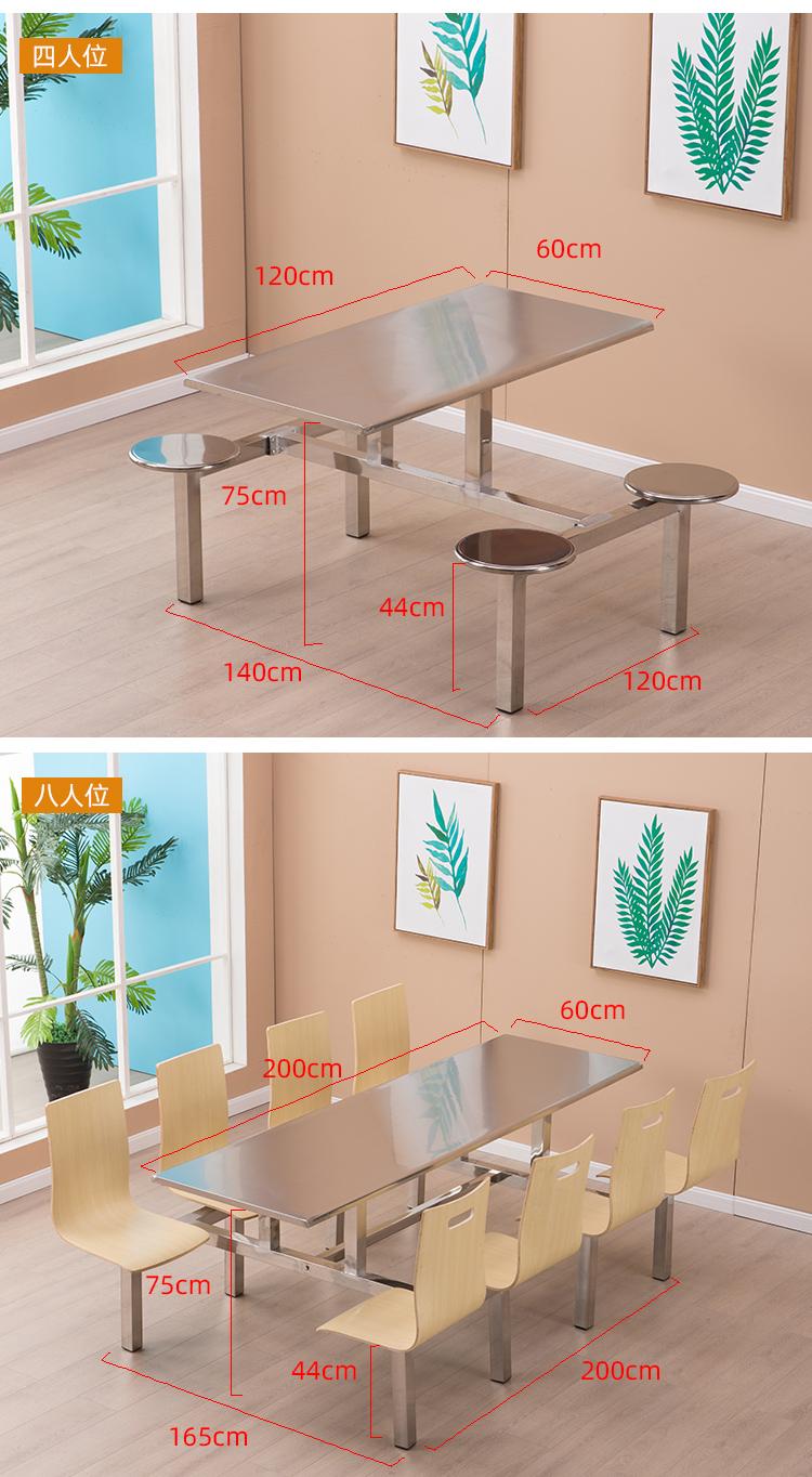 不锈钢餐桌椅生产厂家