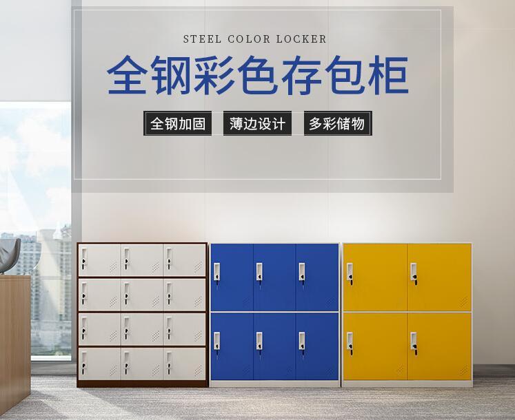 学生储物柜